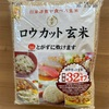 無洗米の玄米