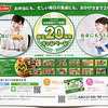 \ニッスイ自然解凍カップ惣菜!/誕生20周年キャンペーン