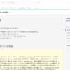 SFDC:Salesforce DXと未管理パッケージ