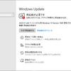 2020年05月の Microsoft Update (定例外) 2020-05-29