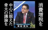 政府税制調査会で消費税の増税を主張したのは熊谷亮丸、足立泰美ら