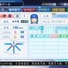 パワプロ2019作成 サクセス 伊貫大和(投手)