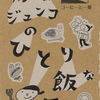 「佐藤ジュンコのひとり飯な日々」(佐藤ジュンコ)を読んで仙台の街を再訪したくなった