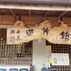 奥平温泉 遊神館|日帰り温泉施設の雰囲気や特徴:群馬県みなかみ町