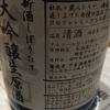 喜平、新酒しぼりたて大吟醸生原酒の味。