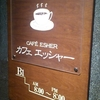 カフェ エッシャー/札幌市