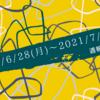 週報 2021/6/28(月)〜2021/7/4(日)