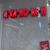 【激安】しまむらより安い!?衣料品店「あかのれん(AKANOREN)」に行ってきました!
