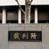 保証会社 裁判所から和解協議に応じるよう言われる。