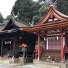 【岡山県倉敷】健康運アップの「日本第一熊野神社」・日本唯一のいじめ除け「八尾羅宮」