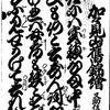 加賀見山旧錦絵 又助住家の段(『加賀見山廓写本』七段目)