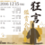 無料で学ぶチャンスって結構ある(その2) 武蔵野大学 狂言鑑賞会
