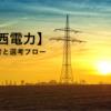 【関西電力】早期選考と選考フロー