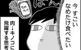 白米からは逃げられぬ ~ドイツでつくる日本食、いつも何かがそろわない~ 第23話「エリンギなめたけ」