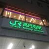 【カレー】カレーの有名な高円寺であえてラーメン屋「わ蔵」のカレーを食べる