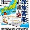 岩田健太郎さんはこの事件が海外であっても同じように叩かれたと思う