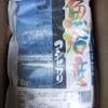 (株主優待) りらいあコミュニケーションズからお米を頂きました。