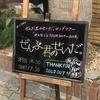 ぜんぶ君のせいだ。「みんなごとTOUR 2017~2018」DAY2 in 梅田Shangri-La