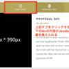 JavaScript tab.js wordpress ページ遷移せずに、表示コンテンツを切り替える 忘備録