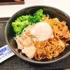 【吉野家×ライザップコラボ】ライザップ牛サラダを食べてきた!味やカロリー、栄養素、価格など