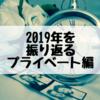 2019年3大ニュース プライベート編