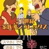 【新刊! !】21世紀家族コンプレックス~「スマホ」でも「お金」でも「占い」でも幸せになれないワケ~