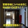4/1に警察学校に入校される方へ!