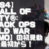 【初見動画】PS4【Call of Duty®: Black Ops Cold War DEMO】を遊んでみての評価と感想!