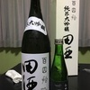 日本酒で頭がパーリナイ