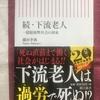10万円一律給付要求のルーツ