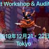 【新着WS&オーディション】タチアナ・ステパノバによるワークショップ&トロント公演オーディション
