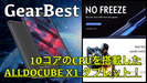 【ALLDOCUBE X1 スペック紹介】10コアのCPUを搭載したゲーミングタブレット!指紋認証パネルも搭載!