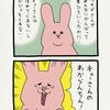 スキウサギ「栗3」