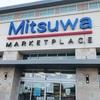 【ロードトリップ2日目②】Dallasの日本食スーパーMitsuwa