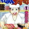 「将太の寿司」を読んでほしいという話