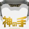 神の手超まとめ!アプリ/マラドーナ/ラーメン/映画/ニッポン展/医者/子供服/雲/名医
