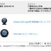 Amazon Echo Spot「画面ちらつき現象」発生→全額返金!の神対応に感謝