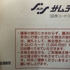 サムティ 議決権行使書の謝礼にQUOカード千円