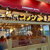 コメダ珈琲店 ゆめタウン呉店(呉市)キャラメルリンゴシロノワール