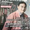 今年の4月からも、苫米地英人博士の「新・夢が勝手にかなう手帳 2020年度版」を使っています。本当にやりたいことが見つかる。