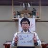 平成三十年 重蔵神社 御当組『邁心会』会長にインタビューしました
