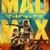 映画『マッドマックス 怒りのデスロード』待ちに待って出現し劇的にスケールアップしたマッドマックスの世界です!!