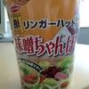 【今週のカップ麺83】リンガーハットの味噌ちゃんぽん(ACECOOK)