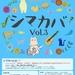 【シマカバVol.3】店舗予選ライブ告知!