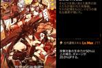 【Epic Seven-エピックセブン】エピックセブンイベント古代遺物「救世主の肖像画」はおすすめ