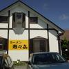 ラーメン寿々㐂②(さくら市)