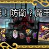 制作中:「決戦!防衛?魔王城!など」の紹介とか進捗とか