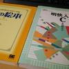 【C】C言語の参考書を買ったが見た目と内容が合わな過ぎて