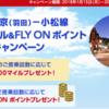 2018年JAL羽田ー小松便ボーナスマイル&FOPキャンペーン発表!!!