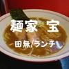 【田無ランチ】気になってたラーメン屋「麺家 宝」めっちゃシンプルな醤油らーめん